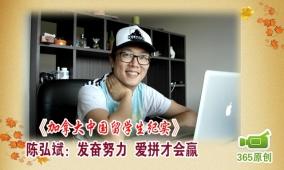 陈弘斌:发奋努力 爱拼才会赢