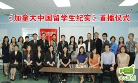 《加拿大中国留学生纪实》首播仪式