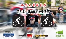 警察实录9:骑单车的安全问题