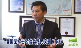 CEC突删6职业 官国荣为留学生指迷津