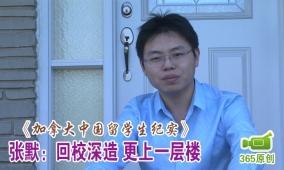 留学生张默:回校深造 更上一层楼