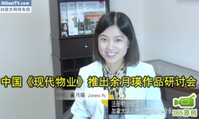 中国《现代物业》推余月瑛作品研讨会