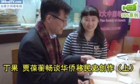 丁果 贾葆蘅畅谈华侨移民史创作(上)