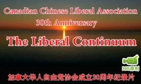 加拿大华人自由党协会成立30年纪录片