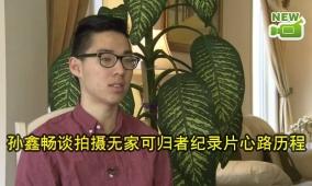 孙鑫畅谈拍摄无家可归者心路历程