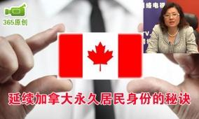 延续加拿大永久居民身份的秘诀
