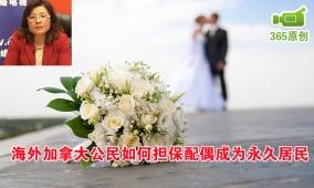 海外加公民如何担保配偶成为永久居民