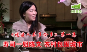 寿司一姐陈文 农村包围城市