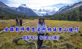 女摄影师带您去阿根廷登山健行