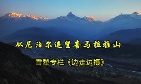 从尼泊尔遥望喜马拉雅山