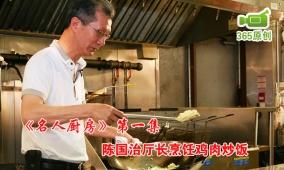 名人厨房:陈国治厅长烹饪鸡肉炒饭