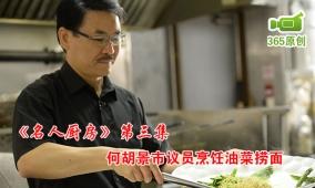 名人厨房:何胡景市议员烹饪油菜捞面