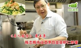 名人厨房:陈志辉烹饪韭菜虾仁炒蛋