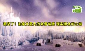 加拿大最大的冰雪城堡 现实版冰封之城