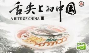 《舌尖上的中国3》第三集 宴