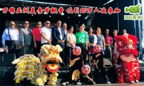 万锦亚洲美食节飘香 吸引20万人次参加