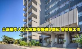 华人区公寓保安被确诊新冠 曾带病工作