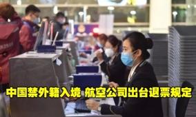 中国禁外籍入境 航空公司出台退票规定