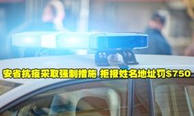 安省抗疫强制措施 拒报姓名地址罚$750