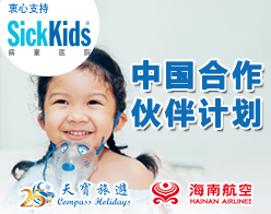 tianbaotravel248x196-sick-kids